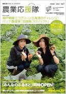 農業応援隊vol1