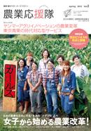 農業応援隊vol2