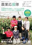 農業応援隊vol7