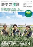 農業応援隊vol11