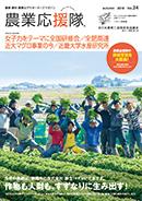 農業応援隊vol24
