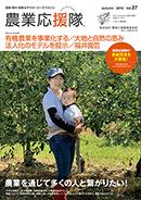 農業応援隊vol27